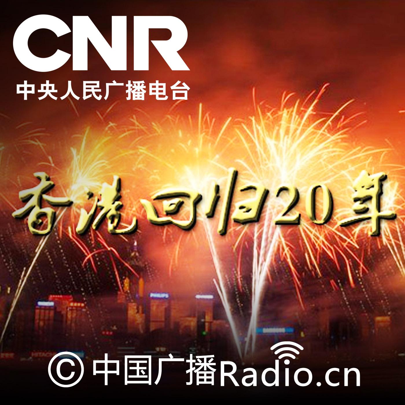 香港回归20年